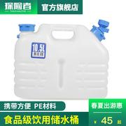探险者户外水桶塑料家用车载纯净储水箱用手提带龙头折叠多功能桶