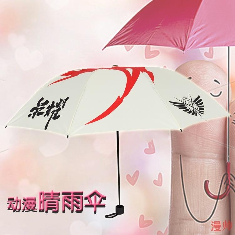 动漫雨伞 全职高手雨伞 舰娘 盗墓笔记 剑网三 太阳伞 三折伞
