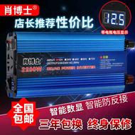 肖博士车载逆变器12V24V48V转220V500W1200W2200W家用电源转换器