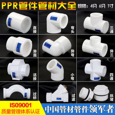 4 minutes 6 points 20PPR Water pipe Fittings Tubing Material Hot Melt Direct Elbow Three-way Valve Switch Union