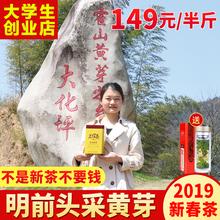 霍山黄芽新茶明前头采特级安徽春茶黄茶叶散罐装 2019新茶 250g