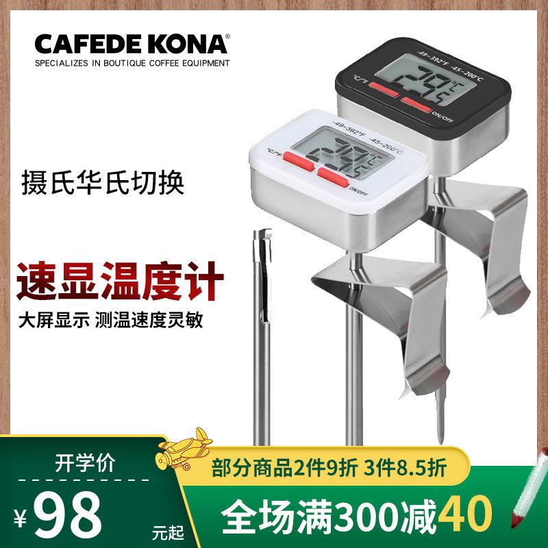 CAFEDE KONA电子温度计 手冲咖啡 食品 拉花杯挂式测温 大屏速显