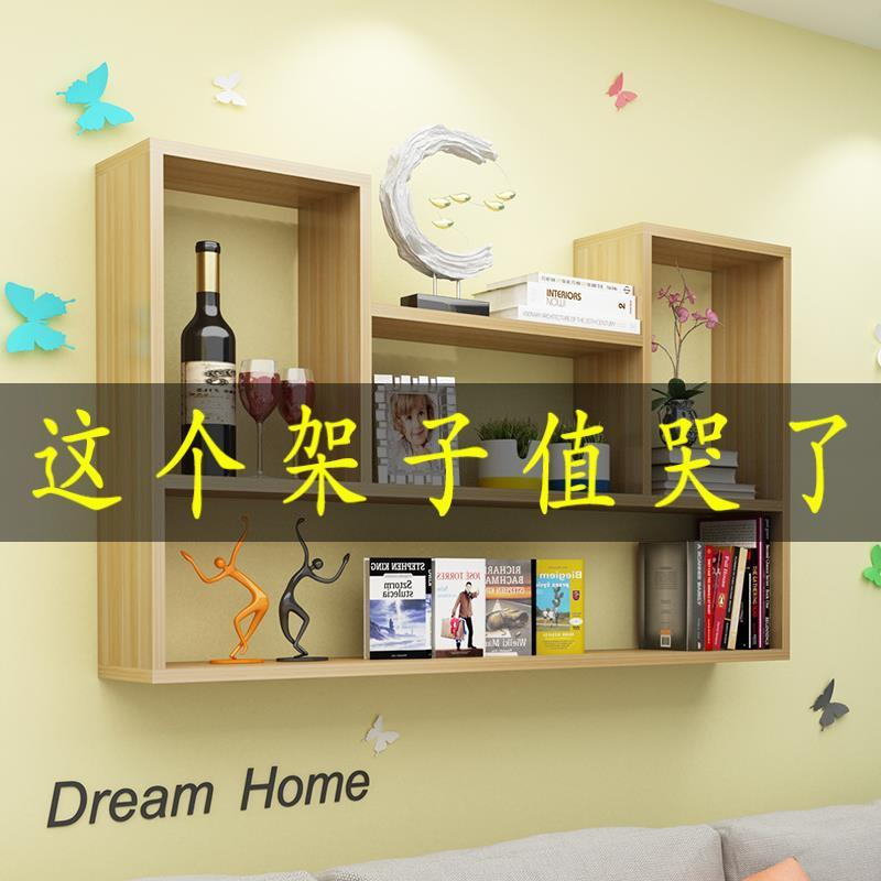 餐厅装饰架卧室长方形墙壁柜壁架书柜置物架墙挂墙改造多层挂墙架