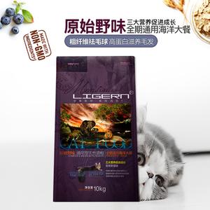 LIGERN原始野味深海鱼蔬肉粒天然海洋鱼全期猫粮10kg全期猫粮加菲