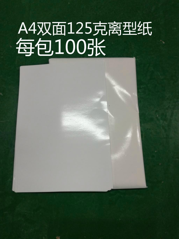 全国包邮125克单双面A4白色离型纸手账胶带贴纸 隔离纸厚度0.12MM