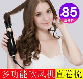 韩国电吹风梳子式直发卷发内扣蓬松家用多功能造型吹风机吹梳一体