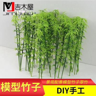 DIY手工建筑沙盘模型材料景观配景模型竹子翠竹不掉叶塑料竹子