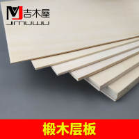 DIY handmade architectural model materials model aircraft modelling pyrography wood laminate wood composite panel wood custom