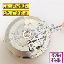 2836-2机芯手表配件瑞士表芯全自动机械表原装正品V8认证可装表壳