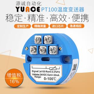 20ma隔离温度传感器探头0 10V 一体化热电阻pt100温度变送器模块4