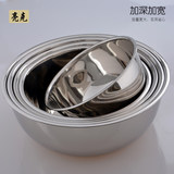 亮克Food grade stainless steel narrow side basin sinks melon fruit bowl soup basin basin egg bowl kitchen household basin