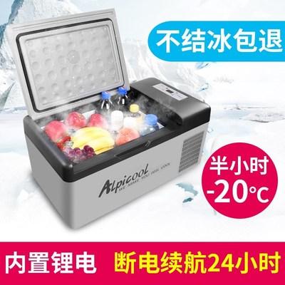 压缩机18L双核小型迷你家用电冰箱车载车家两用制冷微型冷藏暖箱