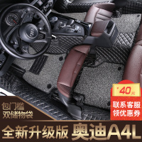 奥迪A4L脚垫全包围专用09/10/11/12/13/15/2016款奥迪a4l汽车脚垫