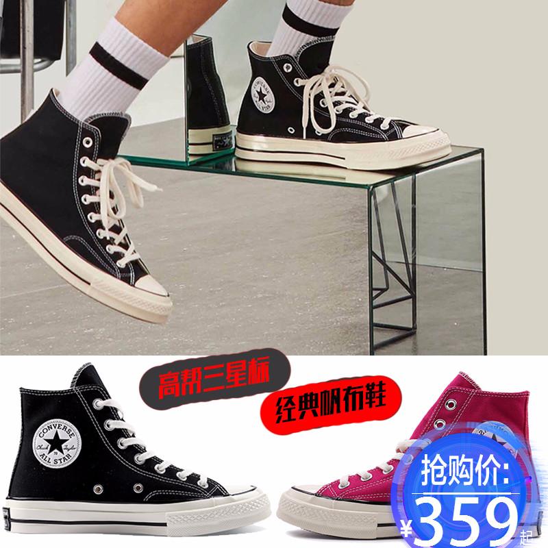匡威三星黑标男鞋女鞋All Star 1970s经典高帮帆布鞋板鞋162050C