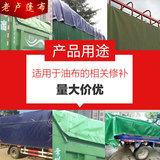 Truck tarpaulin repair special glue strong pvc coated cloth tarpaulin canvas knife scraping cloth rain cloth swim ring