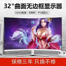 电脑显示器32寸高清电竞游戏HDMI电脑屏幕曲面无边框液晶显示屏