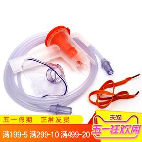 医用雾化器配件 儿童面罩 可调节 雾化杯 咬嘴 雾化面罩 导管