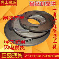 Electric Threading Machine Parts Die Head Curve Plate 屈盘 Tiger King Hugong West Lake Shun Brand, etc.