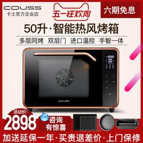 卡士Couss CO-750A电烤箱家用私房烘焙多功能50l升智能电子式烤箱