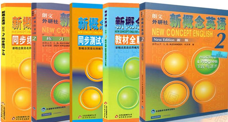 【套装5册】新概念英语(新版)2同步测试卷/教材/教材全解/同步练习A+B/练习册全套 【新华书店正版书籍】