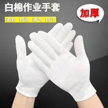 白色纯棉手套加厚薄款汗布棉纱劳保作业防护透气耐磨礼仪文玩包邮