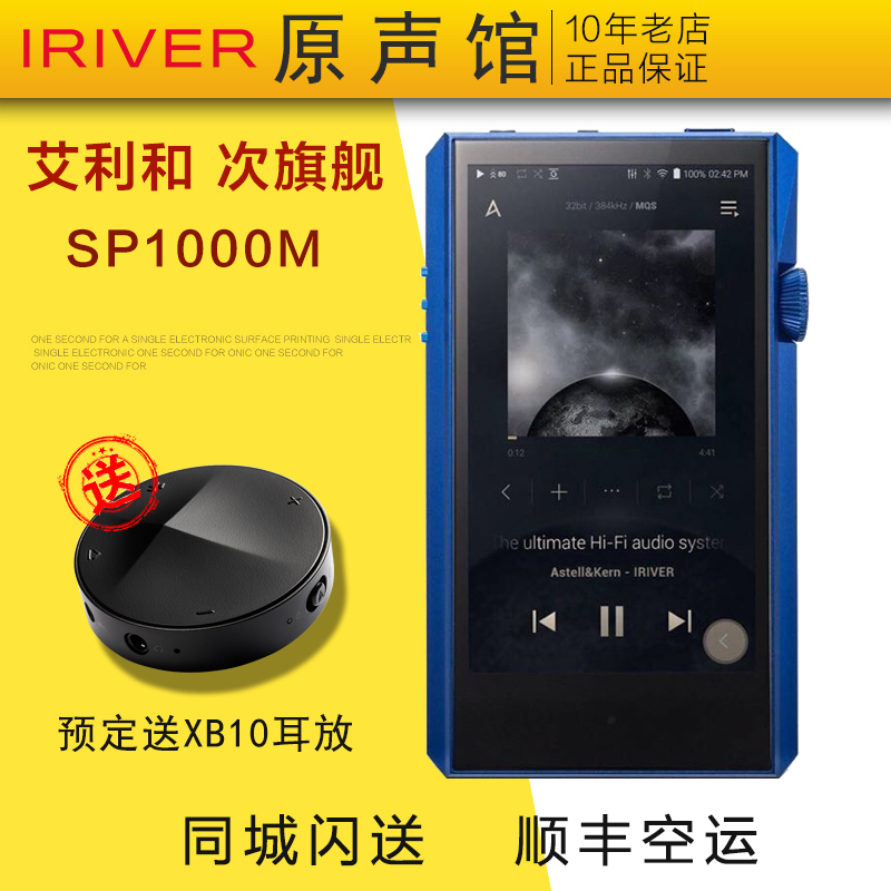 [spot] Avery and sp1000m Digital lossless music hif