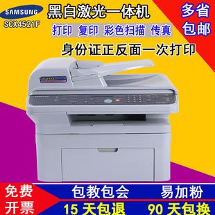 三星scx4521f4200黑白激光打印机一体机复印扫描传真办公家用