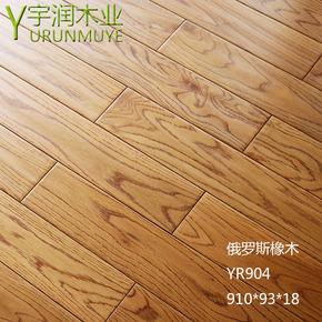 厂家直销纯实木地板 俄罗斯白橡木天然原木仿古 自然环保