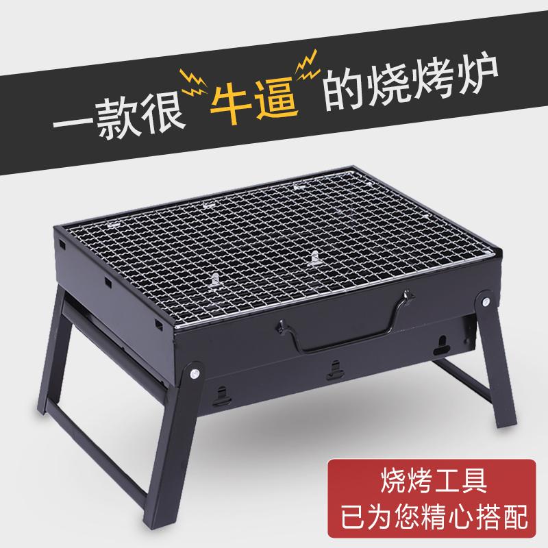烧烤工具烧烤架家用木炭3-5人烧烤炉子加厚便携户外烤肉全套工具