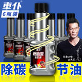 6 bottles of car servant car fuel oil addition of carbon deposition fuel-saving gasoline additive carbon removal cleaning agent natural oil treasure