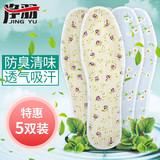 Five pairs of summer deodorization insoles for men and women with air permeability, sweat absorption, air permeability and deodorization