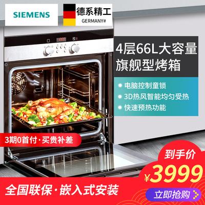 西门子电烤箱嵌入式