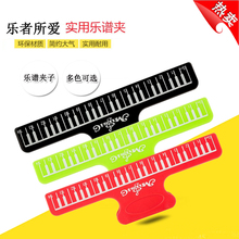 Music clip piano music clip book clip note piano book clip music clip guitar music clip instrument accessories