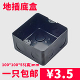 Inserted bottom box bottom engagement Dongte general flip-ground socket junction box terminal box embedded cartridge ferroalloys