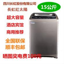 15公斤大容量全自动洗衣机商用宾馆酒店不锈钢桶洗脱一体