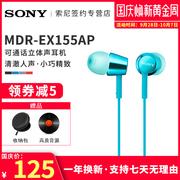 [一年换新]Sony/索尼 MDR-EX155AP入耳式立体声耳机 手机带麦通话苹果安卓吃鸡游戏通话耳麦
