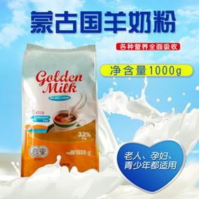 特价包邮金典蒙古国进口全脂原装无糖羊奶粉成人中老年学生1000g
