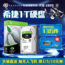 ST1000DM010酷鱼1tb台式电脑1T机械硬盘 Seagate 希捷 五仓发货