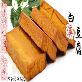 88包邮湖南冷江新化特产白溪水磨豆腐烟熏风味豆腐干10片装纯手工