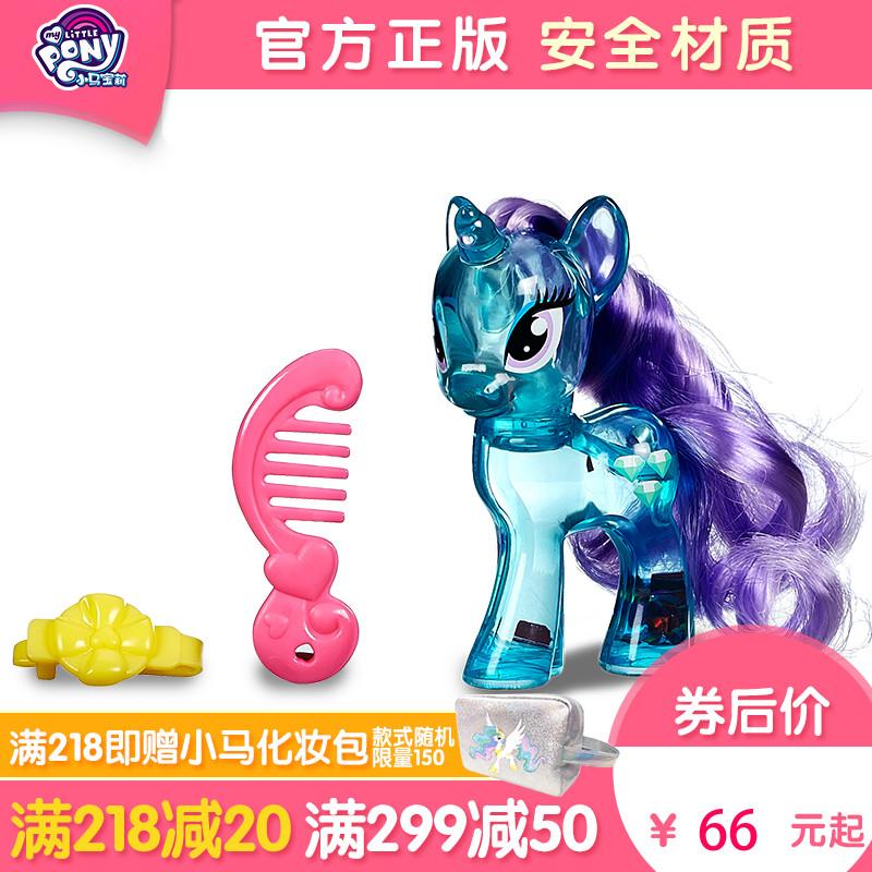 彩虹小马玩具