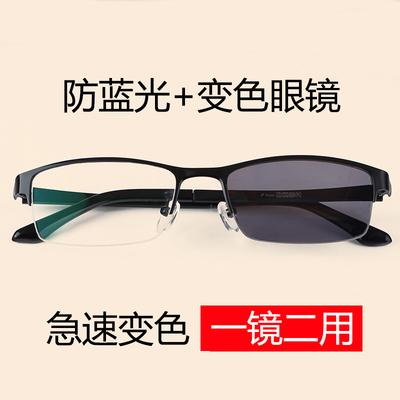 近视变色眼镜男士半框有度数防紫外线蓝光辐射平光日夜两用太阳镜