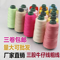 Jeans line Sewing thread 203 polyester thread Household sewing machine thick line Denim line Pagoda special offer