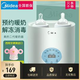 美的温奶器消毒器二合一热奶神器婴儿自动恒温暖奶器奶瓶加热保温图片