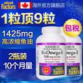 加拿大深海鱼油1425mg浓缩软胶囊*2 欧米伽3omega-3中老年保健品