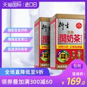 【港版】衍生港版金装开奶茶*2盒 开胃促吸收增食欲  药食同源