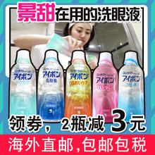 日本小林制要洗眼液润眼滴眼清洁眼部护理液景甜同款500ML限购4瓶