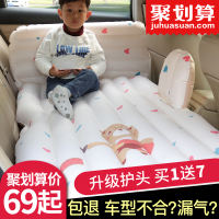Car Inflatable Bed Car Accessories Mattress Rear Travel Bed Car Rear Seat SUV Sleeping Mat Air Car Bed