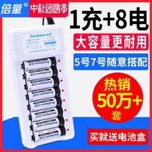 电池替代1.5v锂电池 倍量5号充电电池7号通用可充电电池充电器套装 配8节五号可充七号镍氢大容量可以冲电