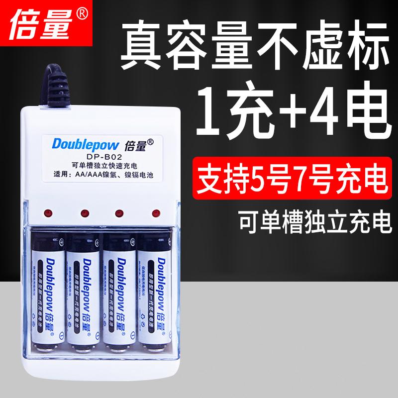 倍量5号充电电池套装 5号电池充电器配4节可充电电池五号 玩具鼠标遥控器计算器游戏手柄7号替代1.5v锂电池