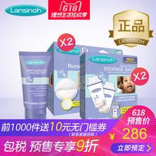 Lansinoh/兰思诺羊毛脂乳头霜40g+防溢乳垫60片*2+储奶袋50个*2